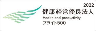 健康経営優良法人 2021(ブライト500)