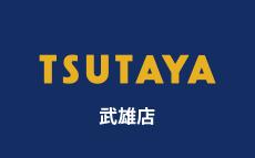 TSUTAYA武雄店