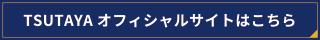 TSUTAYA オフィシャルサイトはこちら
