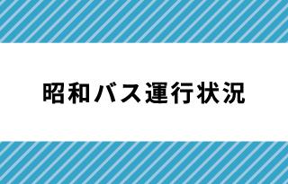 昭和バス運行状況