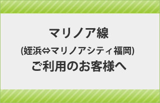 マリノア線(姪浜⇔マリノアシティ福岡) ご利用のお客様へ