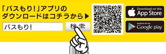 「バスもり!」アプリのダウンロード