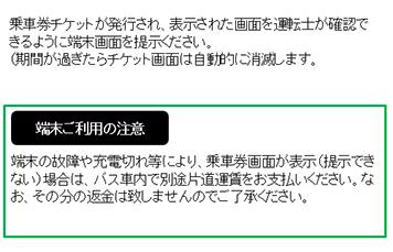 唐津2dayフリー乗車券のご購入・ご利用方法