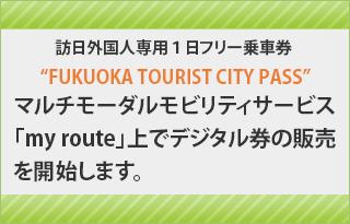 福岡 地下鉄 一 日 乗車 券