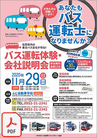バス運転体験・会社説明会